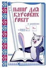 Папiр для курсових робiт Фолдер А4, 75 аркушів