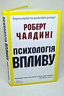 """Книга: """"Психологія впливу"""""""
