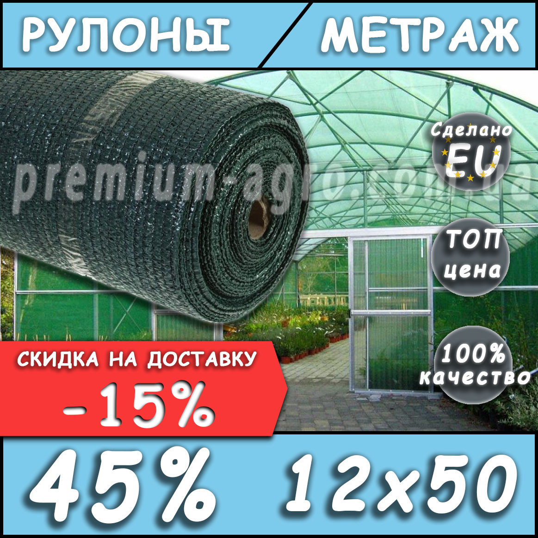 Сетка затеняющая 45% 12х50
