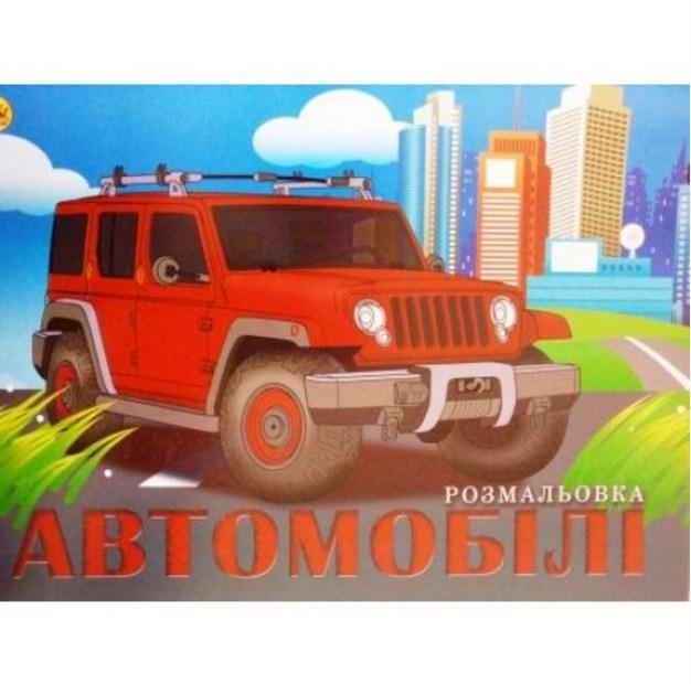 """Розмальовка А4 10стор. ТМ Тетрада """"Автомобілі"""" 1/100"""