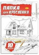 Папка для креслення А4 10 арк., 160г/м2