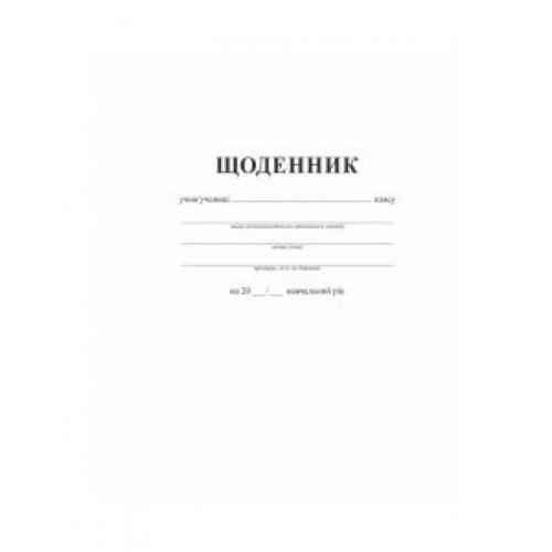 Щоденник Gold Brisk, УВ-3
