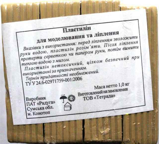 Пластилін скульптурний Тетрада, 1кг