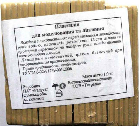 Пластилін скульптурний Тетрада, 1кг, фото 2