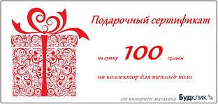Подарочный сертификат на коллектор для теплого пола