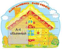 """Настольная подставка для детских работ """"Наши рисунки и работы"""""""