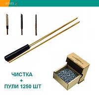 Набор для чистки (шомпол, 3 ерша) + Пули Crosman 0,68 г 1250 шт.