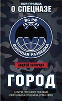 Город. Штурм Грозного глазами лейтенанта спецназа (1994-1995). Загорцев А. В.