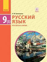 Русский язык 9 класс (5-й год обучения) Баландина Н.Ф.