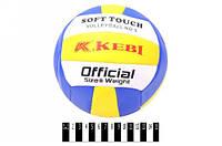 Мяч волейбольный  KEBI KEPAI KV-576