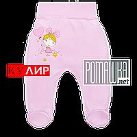 Ползунки (штанишки) на широкой резинке р. 56 ткань КУЛИР 100% тонкий хлопок ТМ Авекс 3166 Розовый Б