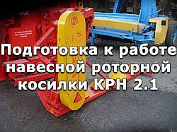Подготовка к работе навесной роторной косилки КРН 2.1