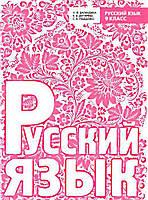 Русский язык 9 класс Баландина Н.Ф. Дегтярёва К.В. Лебеденко С.А.
