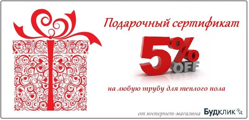 Подарочный Сертификат -5% На Трубу Для Теплого Пола