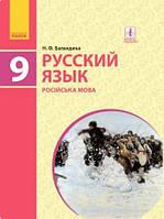 Русский язык 9 класс Баландина Н.Ф.