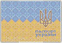Обложка на паспорт 2 (товар при заказе от 200 грн)