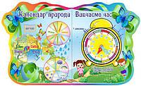 """Стенд настольный для детского сада """"Календарь природы и изучаем время"""""""