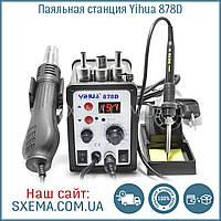 Паяльная станция YIHUA 878D паяльный фен + паяльник турбинная 700 Вт