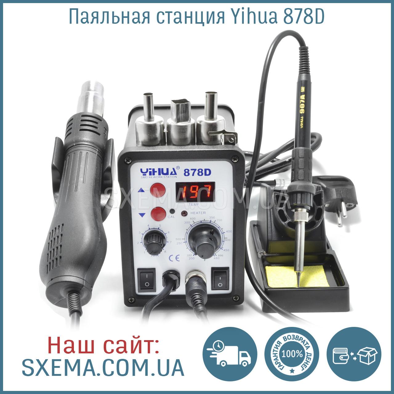 Паяльная станция YIHUA 878D паяльный фен + паяльник турбинная 700 Вт, фото 1