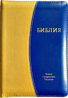 Библия 055 zti кож.зам желто-синяя (артикул 11543), фото 1