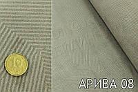 Ткань мебельная обивочная Arriva