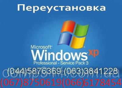 Установка/переустановка  Windows XP,7,8,8.1 , Троещина