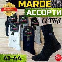 Мужские носки повышенного качества сетка сбоку MARDE Турция 200 иголок бамбук 41-44р ассорти NML-06395
