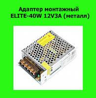 Адаптер монтажный ELITE-40W 12V3A (металл)!Опт