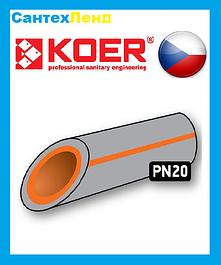 Трубы Полипропиленовые Koer (Чехия)
