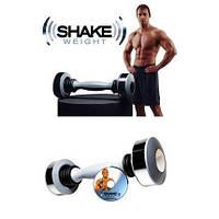Мужской тренажер для рук, плеч и груди Shake Weight for men