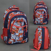 Детский Рюкзак школьный 555-483