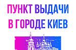 Внимание! Открылся пункт выдачи в городе Киев!