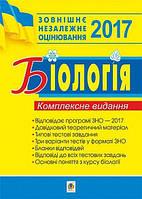Біологія Комплексне видання 2017 (Богдан)