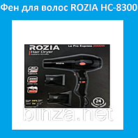 Фен для укладки волос ROZIA HC-8300!Акция