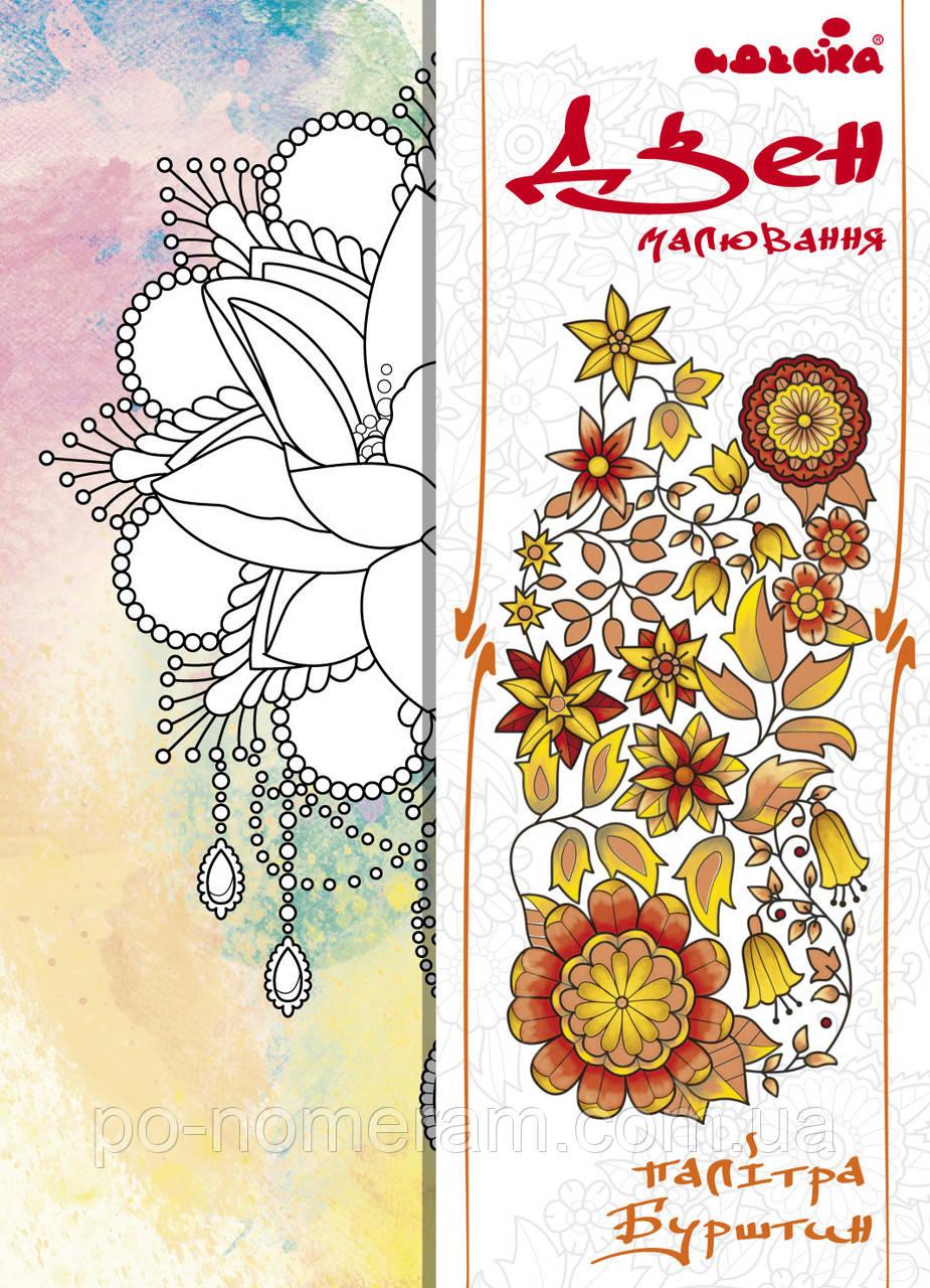 Раскраска мандала животные Лилия Янтарь (DZ089) 18 х 25 см ...