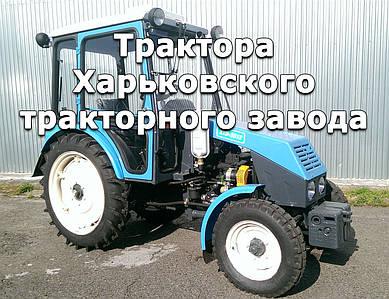 Трактора ХТЗ
