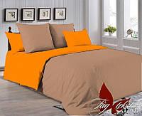 Однотонный двуспальный семейный комплект постельного белья P-1323(1263)