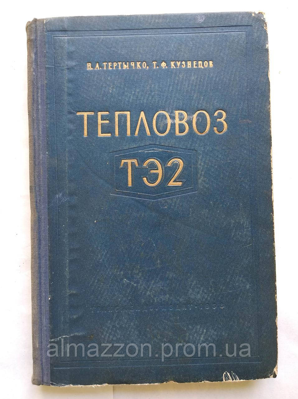Н.Тертычко Тепловоз ТЭ2 (устройство, уход и ремонт)