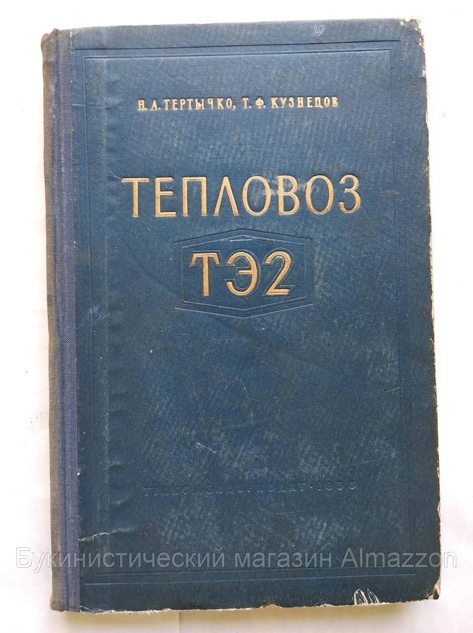 Н.Тертычко Тепловоз ТЭ2 (устройство, уход и ремонт), фото 1