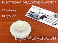 Шестерня 67/10 зубьев малая редуктора RS540 6V электромобиля детского