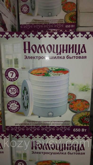 Сушка для овощей и фруктов Помощница 7 поддонов (650 вт) 30 л.пост. оптом и в розницу,Харьк