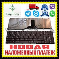 Клавиатура Toshiba Satellite C650 C660 C670 C750 L650 L670 L750 L770