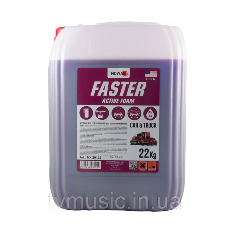 Активная пена NOWAX Faster Active Foam 22 кг (NX 20122)