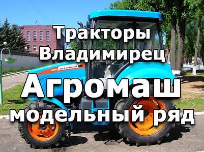 Тракторы Владимирец. Модельный ряд тракторов Владимирского тракторного завода.