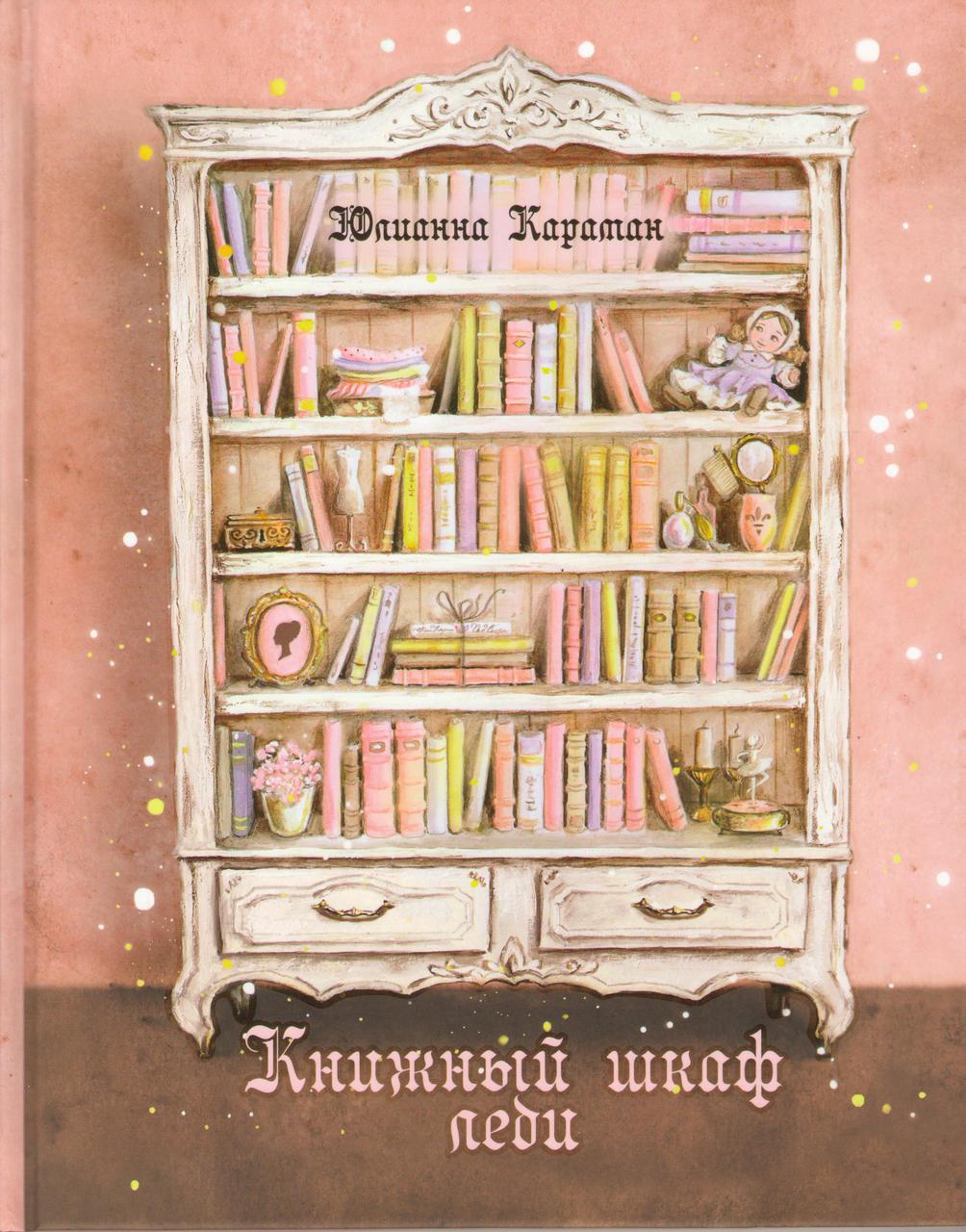 Книжный шкаф леди