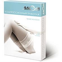 Чулки женские компрессионные лечебные, с открытым мыском, I класс компрессии