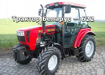 Трактор Беларус — 622 Обзор, характеристики, фото, видео.