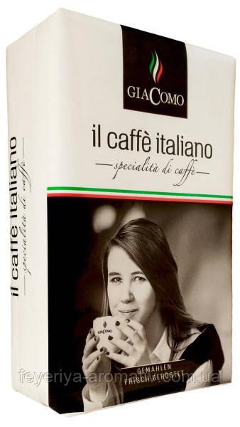 Кофе молотый GiaComo il caffe italliano 250г (Италия)