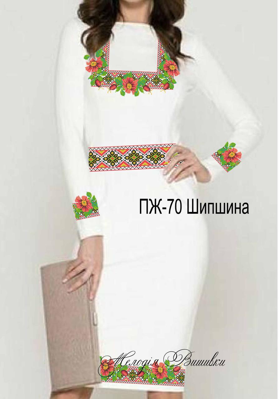 Плаття жіноче №70 Шипшина 5799811e8b261