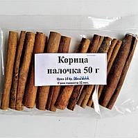 Корица палочки 50 гр